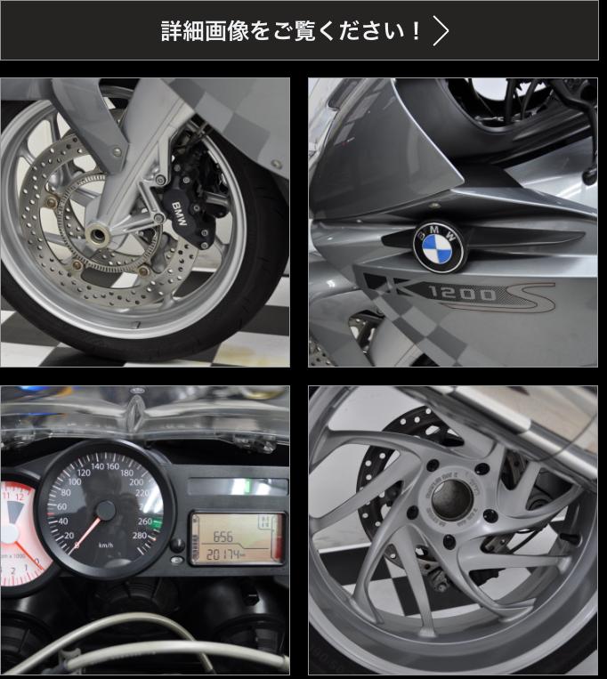 BMW K1200S