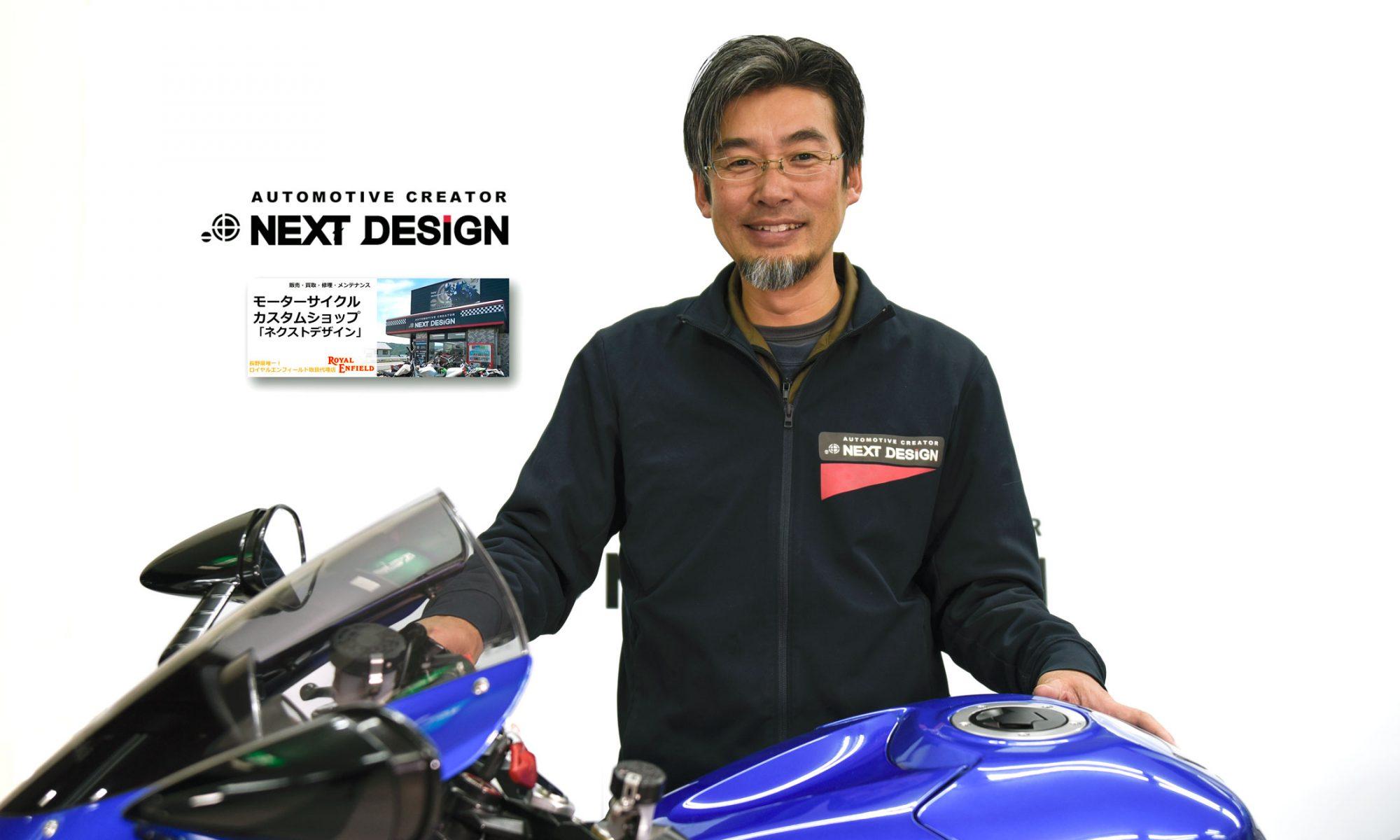 中古車バイク・ネット販売:Next Design