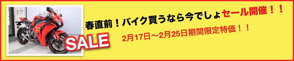 春直前!バイク買うなら今でしょセール開催!!2月17日~2月25日期間限定特価!!