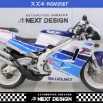 スズキ RGV250Γ 中古バイク販売情報