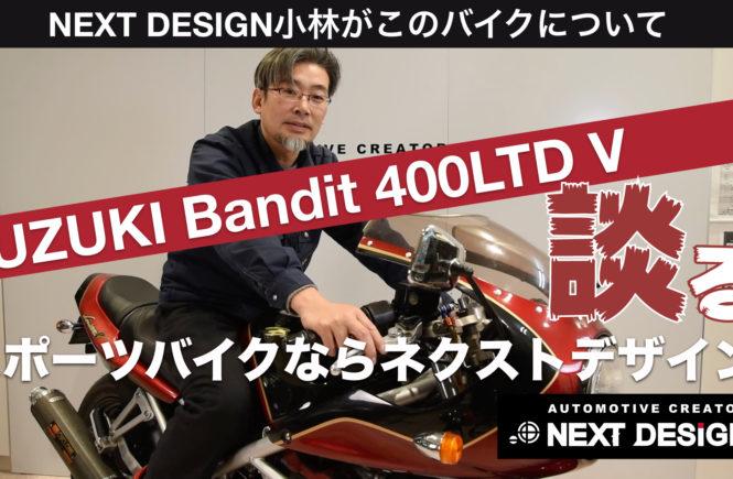 SUZUKI Bandit 400LTD V